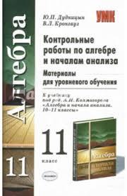 Книга Контрольные работы по алгебре и началам анализа класс  Дудницын Кронгауз Контрольные работы по алгебре и началам анализа 11 класс к