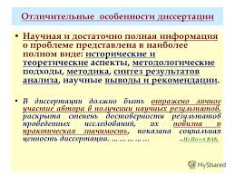 Презентация на тему Б Т Пономаренко доктор исторических наук  8 Отличительные особенности диссертации