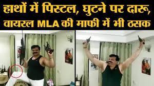 Kunwar Pranav Singh Champion Viral Video Uttarakhand जलन क धमक दन वल Bjp Mla Pistol