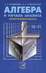 Алгебра и начала анализа кл Контрольные работы Мордкович  Алгебра и начала анализа 10 11кл Контрольные работы Мордкович Тульчинская