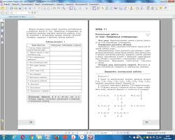 Контрольные работы по химии класс к учебнику Г Е Рудзитис Ф Г  hello html mdb543fe png