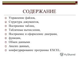 Презентация на тему Работа в программе excel Курсовая работа  3 СОДЕРЖАНИЕ Управление
