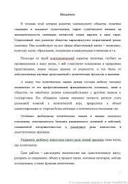 Политология как наука объект и предмет Контрольные работы  Политология как наука объект и предмет 03 12 09