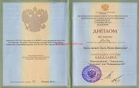 Нострификация диплома в чехии   нострификация диплома в чехии 2015 образования НИИВО Минобразования России 800 доб Дата введения года Федеральным государственным унитарным