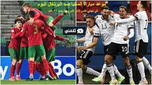 موعد مباراة ألمانيا والبرتغال في نهائي بطولة أوروبا القناة الناقلة للمباراة  ومعلق المباراة