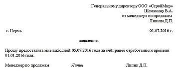 Заявление на отгул вариантов njuansy oformlenija zajavlenija na otgul