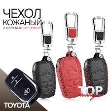 Кожаный <b>чехол для ключа</b> Luxury Line 2 кнопки на Toyota