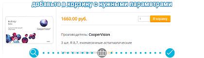 Купить <b>контактные линзы</b> - Linzi-V-Spb - интернет магазин
