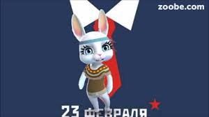 Zoobe Зайка Поздравляю Брата с 23 февраля! - YouTube