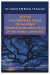 Книга патогенез и консервативное лечение тяжелых стадий