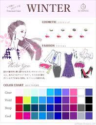 パーソナルカラー冬ウィンターの色 Color2019 カラー冬