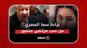براءة سما المصري من سب مرتضى منصور .. ومحاميها يكشف هل تخرج من السجن؟ -  YouTube