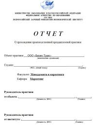 Отчет дневник по практике в юридическом отделе  практику на предприятии ЖійгзІе