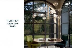 """Обновленный каталог <b>Ideal lux</b> 2020 года - ООО """"Магия света"""""""