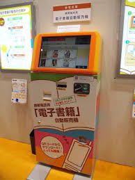 Book Printing Vending Machine Adorable Literary Vending Machines After Choosing The EBook And Paying For