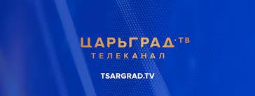 Картинки по запросу tsargrad.tv