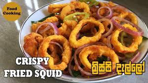 Cuttlefish Recipe Sinhala ...
