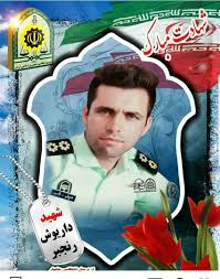 Image result for شهید ستوان دوم داریوش رنجبر