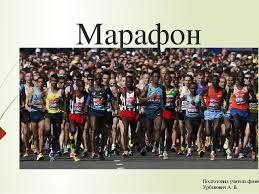 Рабочий сайт марафона