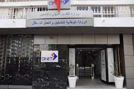 المركز الاستشاري في تونس