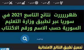 نتائج التاسع سوريا 2021 برقم الاكتتاب عبر موقع وزارة التربيةالسورية  moed.gov.sy - ثقفني