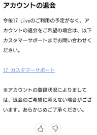 17 ライブ 退会