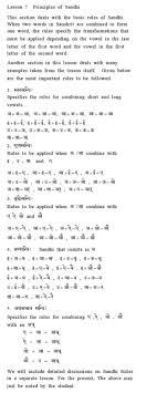 Chart Of Sandhi In Sanskrit Brainly In