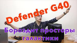 Обзор <b>Defender</b> G40 - компактной и недорогой <b>системы 2.1</b> с ...