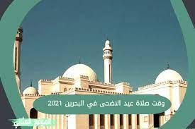 موعد صلاة عيد الاضحى في البحرين 2021 , الساعة كم وقت صلاة العيد بالبحرين  1442
