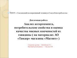 Анализ ассортимента потребительские свойства и оценка качества  Дипломная работа Анализ ассортимента потребительские свойства и оценка качества мясных копченостей из говядины на материалах АО