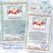 Грамоты Дипломы Сертификаты Шаблоны для Фотошопа best host ru  Новогодний psd шаблон с конвертом Поздравительное письмо от Деда Мороза