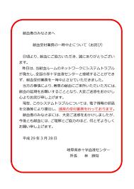 イベント 中止 お詫び