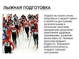 Презентация на тему Лыжная подготовка  Ходьба на лыжах очень популярна в нашей стране и является доступным увлекат