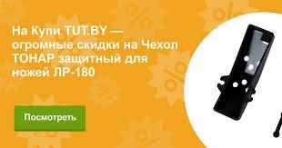 Купить Чехол ТОНАР защитный для ножей ЛР-180 в Витебске с ...