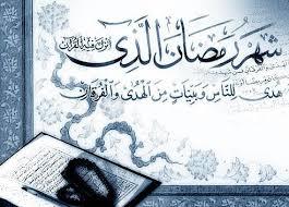 say-ramadan-greeting-quotes-in-arabic-urdu-quran-sayings-image-1.jpg