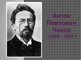 Презентация на тему Анализ академического Полного собрания  Антон Павлович Чехов 1860 1904