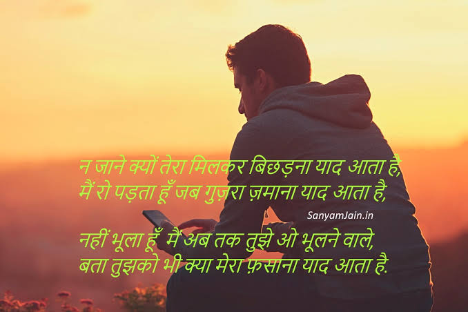 missing shayari