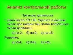 Основное свойство дроби Математика класс Учитель Гончаров О Н  Анализ контрольной работы Признаки делимости Дано число 29 145 Удалите в данном числе две