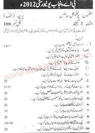 past papers punjab university ba political science paper a