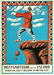 Образование в СССР Википедия Плакат Алексея Радакова 1920 год