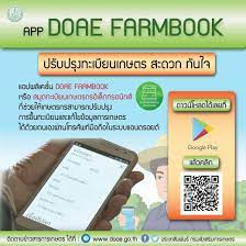 ประชาสัมพันธ์การขึ้นทะเบียนเกษตรกรด้วยแอปพลิเคชั่น FARMBOOK | .::  สำนักงานเกษตรอำเภอมัญจาคีรี จังหวัดขอนแก่น ::.