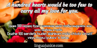 Russian Love Quotes Gorgeous Russian Phrases 48 Love Phrases For Valentine's Day More