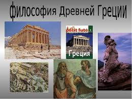 Презентация на тему Философия древнего мира презентации по  Описание слайда