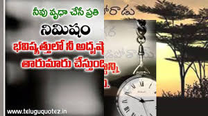 Life Quotes Videos In Telugu Inthemoodrcblogspotit
