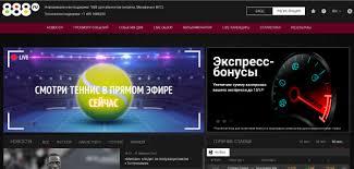 888 ru букмекерская контора мобильная версия