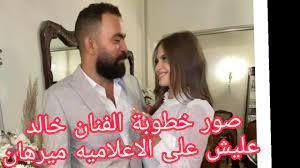 صور خطوبة الفنان خالد عليش على الاعلاميه ميرهان عمرو - YouTube