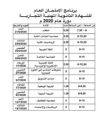 جدول امتحان الثانوية العامة 2020 في سوريا