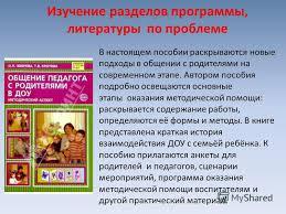 Презентация на тему Отчёт по самообразованию воспитателя  2 Изучение