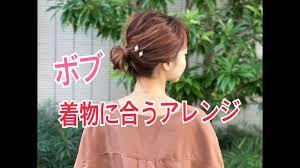 着物に合うヘアアレンジ ボブ編 Salontube サロンチューブ 美容師 渡邊