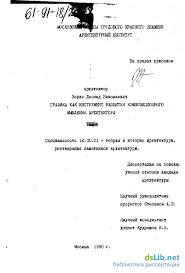 Архив диссертаций и авторефератов Омский государственный  18 00 01 авторефераты